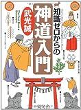 知識ゼロからの神道入門