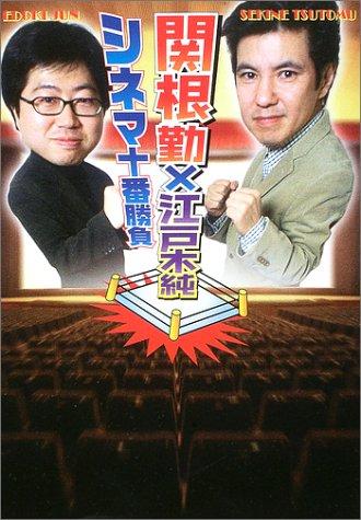 関根勤×江戸木純 シネマ十番勝負