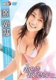 ゆらりゆられて… [DVD] image
