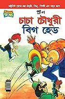 Chacha Chaudhary Big Head (Bangla)