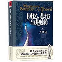 Memory, Sorrow and Thorn:Green Angel Tower (Chinese Edition)