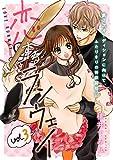 恋するランウェイ 3巻 (コミックニコラ)