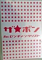 RE:センチメンタリスト [DVD]