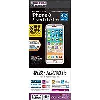 ラスタバナナ iPhone8/7/6s/6 フィルム 平面保護 衝撃吸収 反射防止 液晶保護 JT856IP7SA