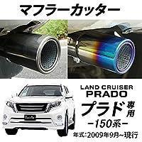 マフラーカッター トヨタランクル PRADO専用 大口径真円型 ストレート ステンレス製 チタンカラー シルバー