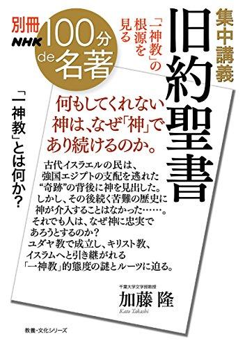 別冊NHK100分de名著 集中講義 旧約聖書 「一神教」の根源を見る