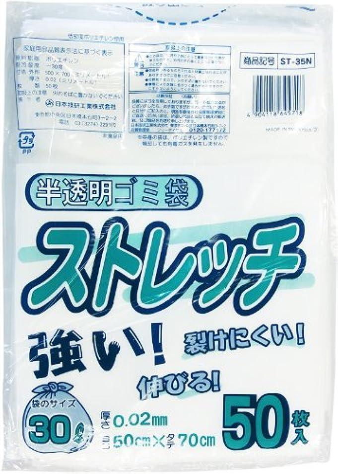 ベジタリアン自宅で割り当て日本技研工業 ストレッチ ゴミ袋 半透明 30L 厚み0.02mm 伸びやすく裂けにくい ST-35N 50枚入
