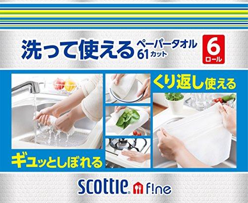 スコッティファイン洗って使えるペーパータオル61カット6ロール