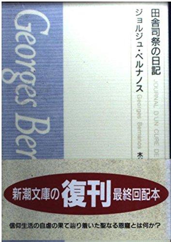 田舎司祭の日記 (新潮文庫)
