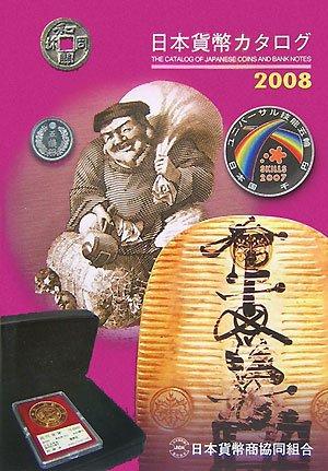 日本貨幣カタログ〈2008〉
