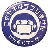 ぜんそく マーク ぜんそく 缶 バッジ 【 エピリリ 】 (女の子 紺)