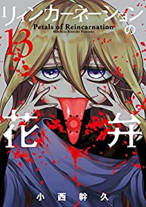 リィンカーネーションの花弁 13巻 (ブレイドコミックス)
