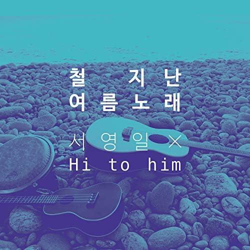 Hi to him, 서영일