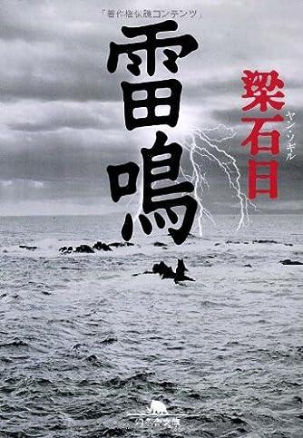 雷鳴 (幻冬舎文庫 や 3-15)