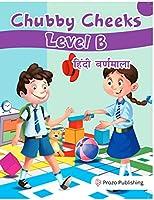 Prozo Publishing Chubby Cheeks Level B Hindi Varnmala (LKG Class)