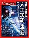 ゼロからわかる人工知能 仕事編 増補第2版