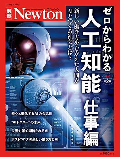 ゼロからわかる人工知能 仕事編 増補第2版 (ニュートン別冊)