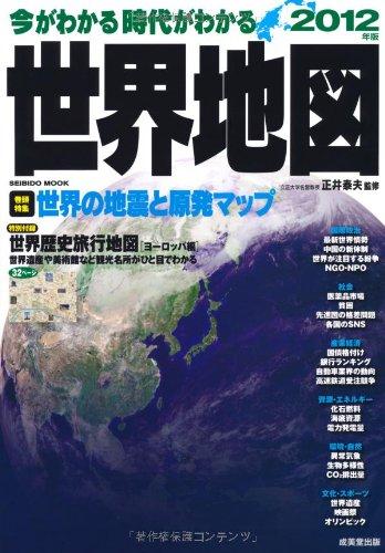 今がわかる時代がわかる世界地図 2012年版 (SEIBIDO MOOK)の詳細を見る
