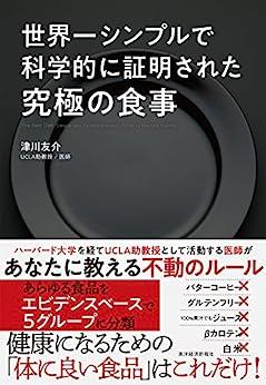 [津川 友介]の世界一シンプルで科学的に証明された究極の食事