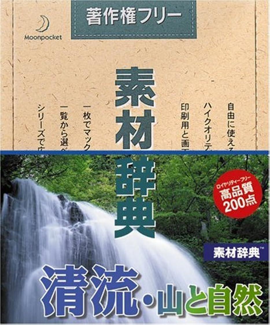 バスト農学コンプライアンス素材辞典 Vol.63 清流?山と自然編