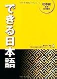 DEKIRU NIHONGO 2 - UPPER BEGINNER TO LOWER INTERMEDIATE (MAIN TEXTBOOK)