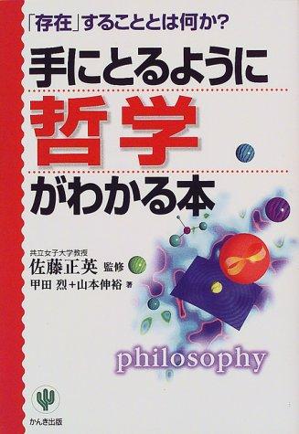 [画像:手にとるように哲学がわかる本―「存在」することとは何か? (「手にとるようにわかる」シリーズ)]