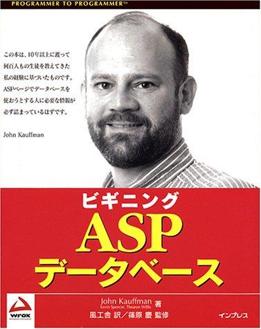 ビギニングASPデータベース (Programmer to programmer)