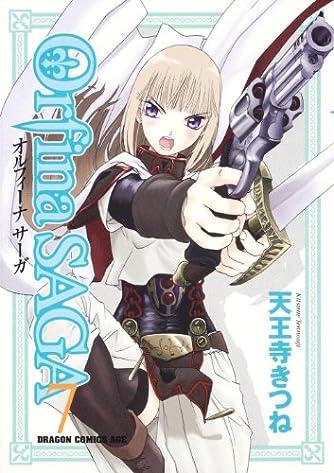 オルフィーナSAGA 7 (ドラゴンコミックスエイジ て 1-1-7)