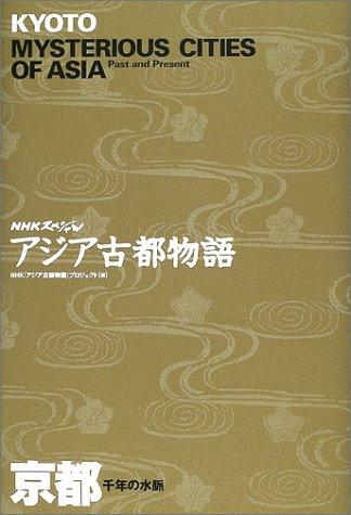 NHKスペシャル アジア古都物語 京都―千年の水脈 (NHKスペシャルアジア古都物語)