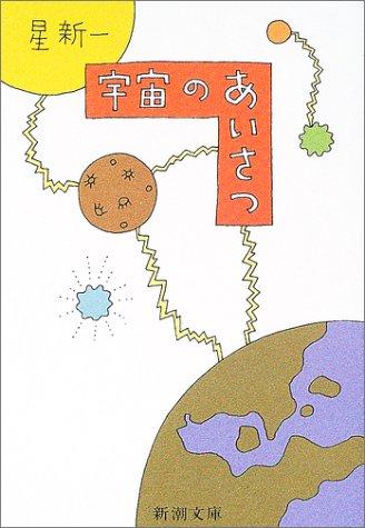 宇宙のあいさつ (新潮文庫)