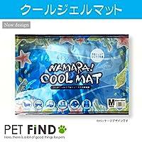 日本製 クールジェルマット クールベット Mサイズ 犬 マット ひんやり 熱中症対策 安心安全 日本製 梅雨 44cmx60cm ニューデザイン合計
