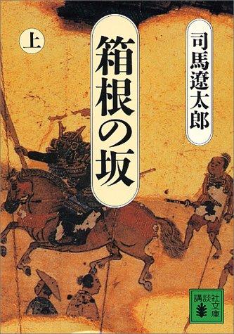 箱根の坂〈上〉 (講談社文庫)