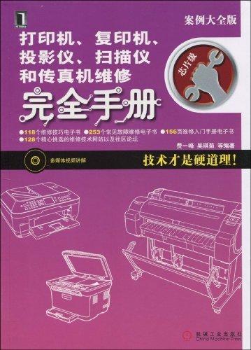 プリンター、コピー機、プロジェクター、スキャナーおよびファックス修理コンプリートマニュアル