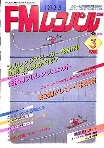 FMレコパル 西版 1980年1月21日号 NO.3 カーラ・ボノフ ニール・ヤング スコット・ハミルトン