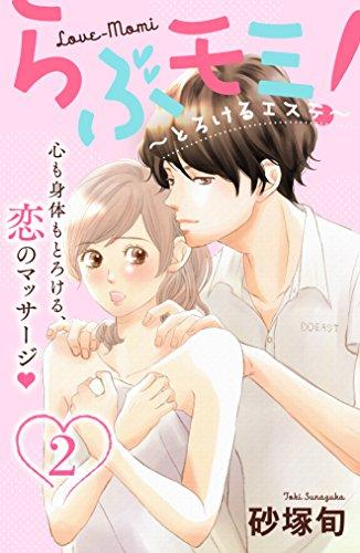らぶモミ!~とろけるエステ~ 分冊版(2) (姉フレンドコミックス)