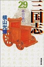 三国志 29 (潮漫画文庫)
