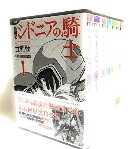 新装版 シドニアの騎士 コミック 全7巻セット [コミック]