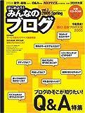みんなのブログ Vol.3 (2005 Spring) Impress mook
