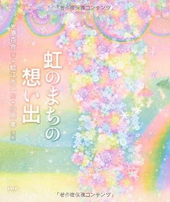 虹のまちの想い出