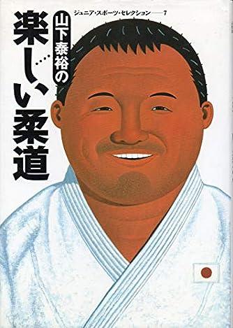 山下泰裕の楽しい柔道 (ジュニア・スポーツ・セレクション)