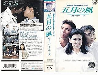 五月の風~ひとりひとりの二人~ [VHS]