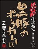 三田屋総本家 黒豚のポークカレーDX(220g)