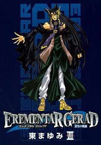 EREMENTAR GERAD -蒼空の戦旗- 8 (マッグガーデンコミック avarusシリーズ)