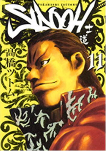 SIDOOH ―士道― 11 (ヤングジャンプコミックス)の詳細を見る