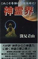 神霊界―これこそ奇跡の神霊革命だ! (DARIN BOOKS)