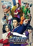 舞台「逆転裁判-逆転のGOLD MEDAL-」[DVD]