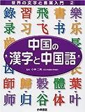 中国の漢字と中国語 (世界の文字と言葉入門)