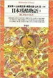 日本残酷物語1 (平凡社ライブラリー)