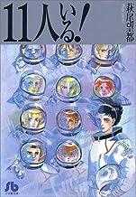 11人いる! (1) (小学館文庫)