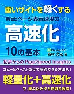 [西村 文宏, にしし]の重いサイトを軽くする、Webページ表示速度の高速化10の基本: 初歩からのPageSpeed Insights (にししふぁくとりー叢書)